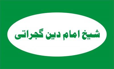 Shaikh Imam Din