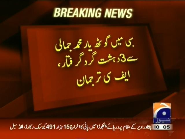 Sibi Terrorist Arrest– Breaking News – Geo