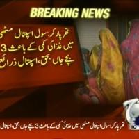 Thar Parkar,Child Killed– Breaking News – Geo