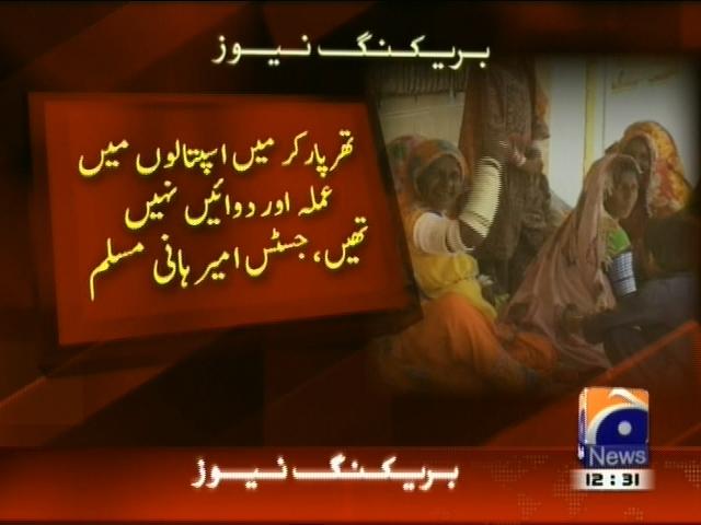 Tharparkar Children Death Case– Breaking News – Geo