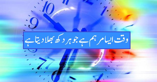 Time - Waqt