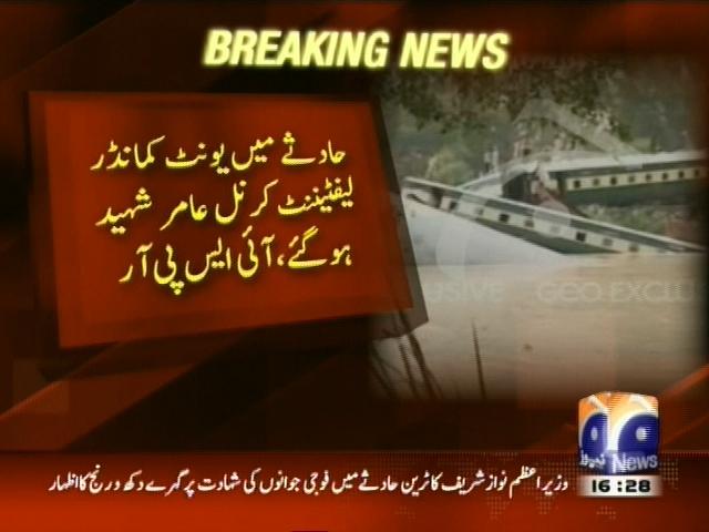 Train Accident– Breaking News – Geo