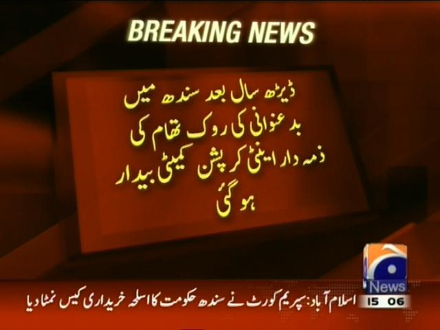 Aanti Corruption Committee – Breaking News – Geo
