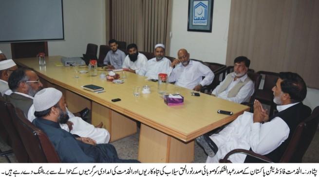 Alkhidmat Foundation News