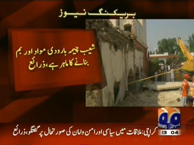 Attock Incident– Breaking News – Geo