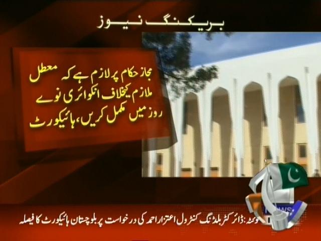 Balochistan High Court– Breaking News – Geo