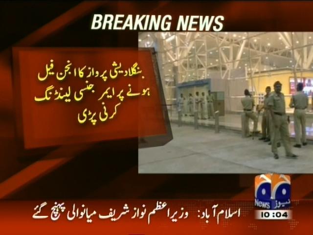 Bangladesh Airlines Plane,Emergency Landing– Breaking News – Geo