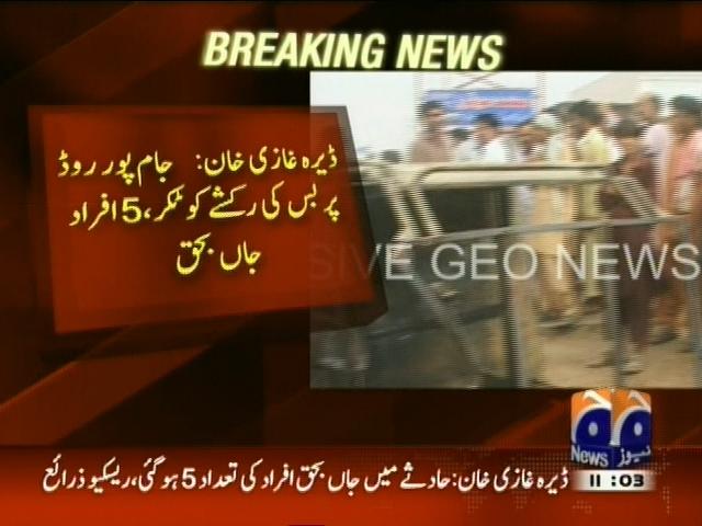 Bus Rickshaw Accident– Breaking News – Geo