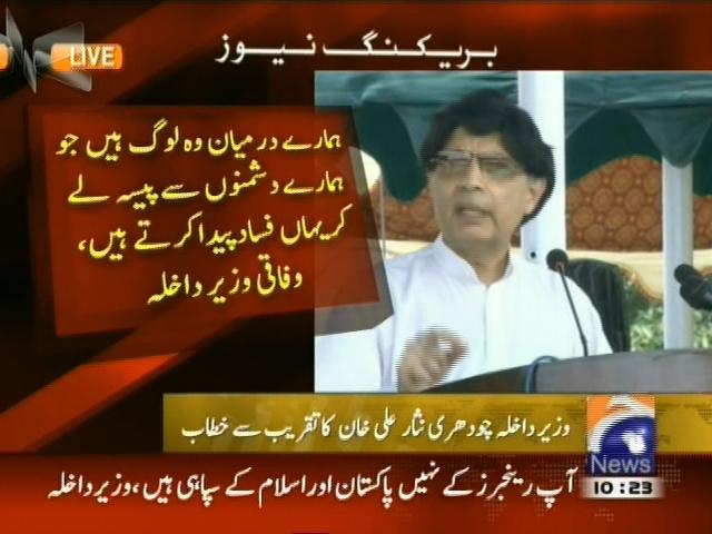 Chaudhry Nisar Speech– Breaking News – Geo