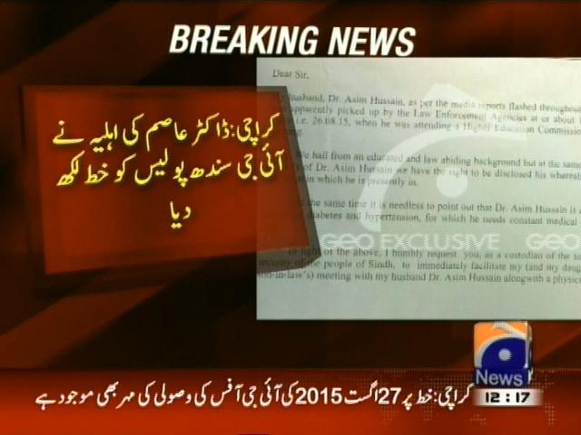 Dr Asim Wife Letter– Breaking News – Geo