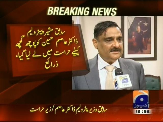 Dr. Asim Hussain,Arrested– Breaking News – Geo