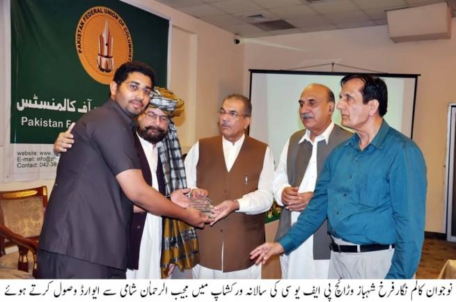 Farrukh Nawaz Warriach Aawards Receiving