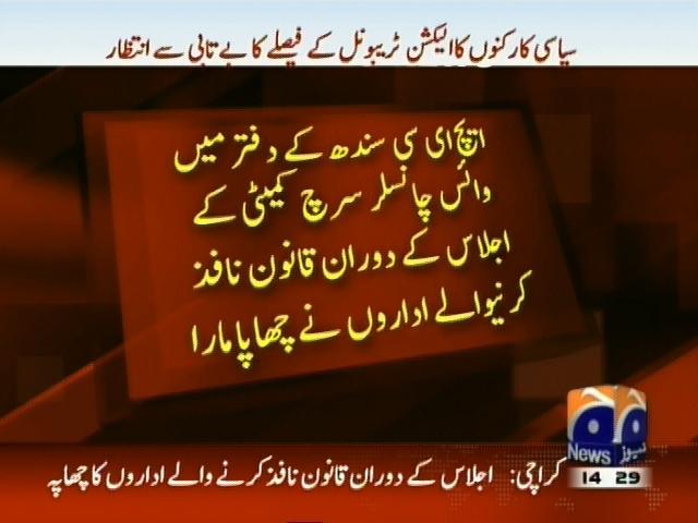 HEC Sindh Office Raid– Breaking News – Geo