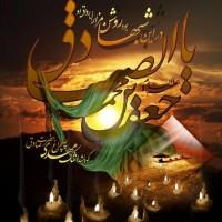Imam Jafar Sadiq
