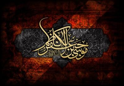 Imam Musa Kazim r.a