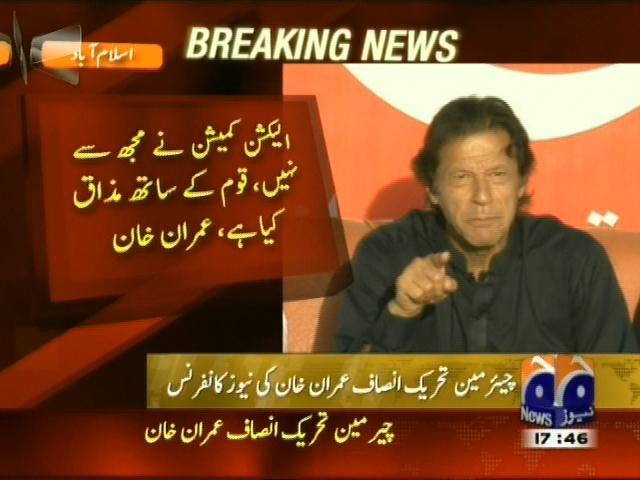 Imran Khan Conference– Breaking News – Geo