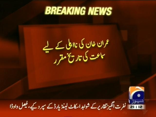 Imran Khan Incompetence Hearing– Breaking News – Geo
