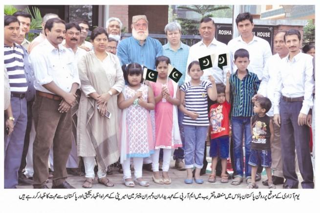 Jashne Azadi Cermoney