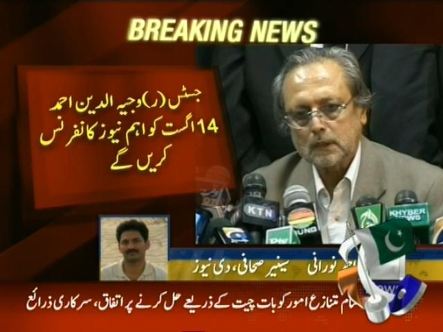 Justice Wajih Uddin Ahmed– Breaking News – Geo