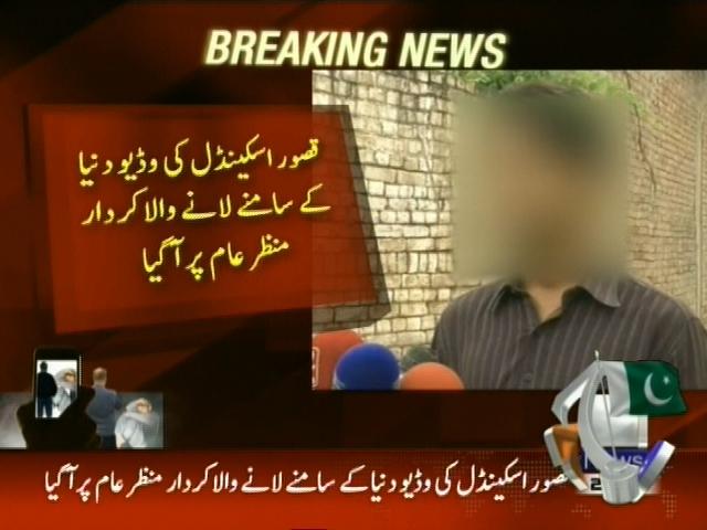 Kasur Scandal– Breaking News – Geo
