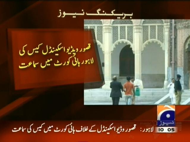 Kasur,Video Scandal Case– Breaking News – Geo