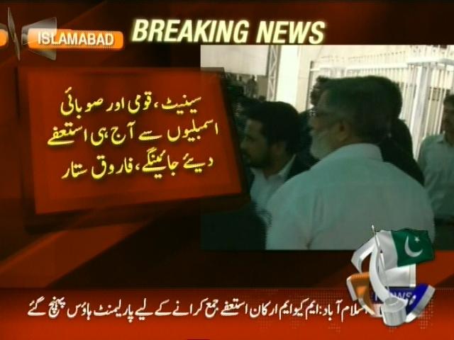 MQM Members Reach Parliament House– Breaking News – Geo