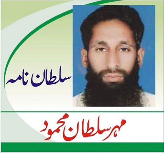 Maher Sultan Mehmood