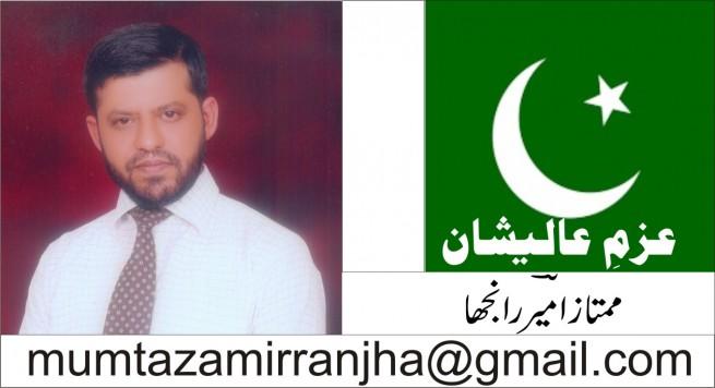 Mumtaz Ameer Rangha