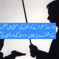 Muslim Boy Punished