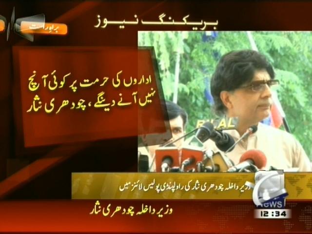 Nisar Ali Khan– Breaking News – Geo