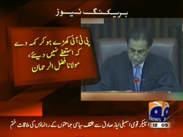 PTI De Set– Breaking News – Geo