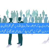 Pak Society
