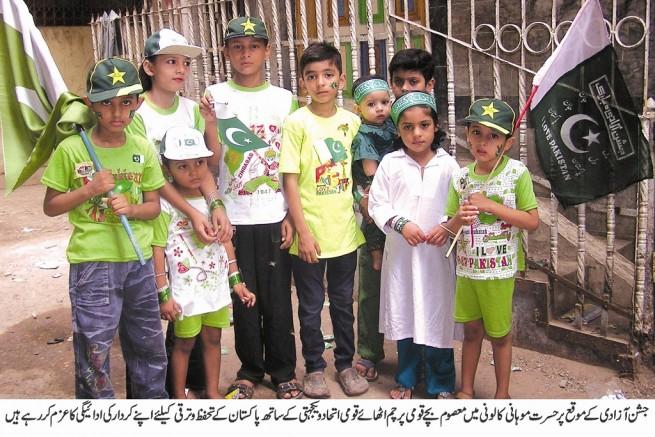 Pakistan Independance Day