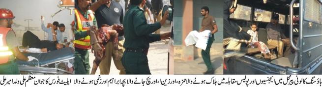 Pirmahal Police Encounter