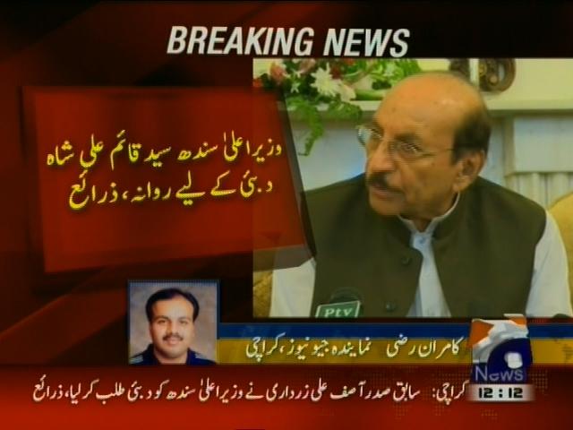 Qaim Ali Shah Dubai Dispatched– Breaking News – Geo