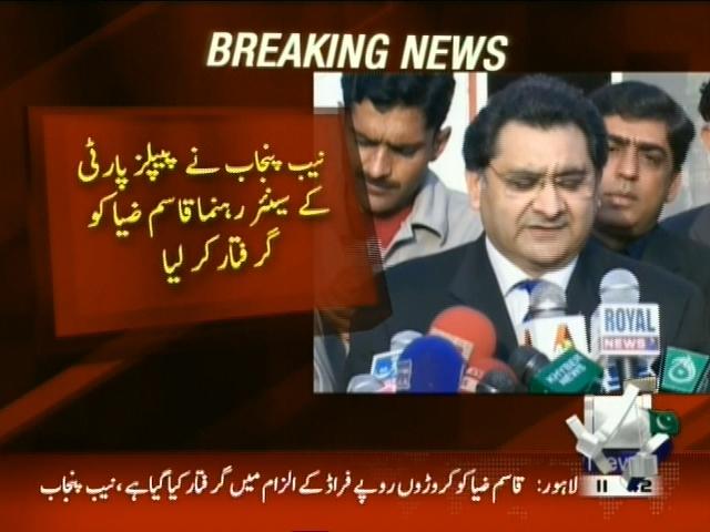 Qasim Zia Arrested– Breaking News – Geo