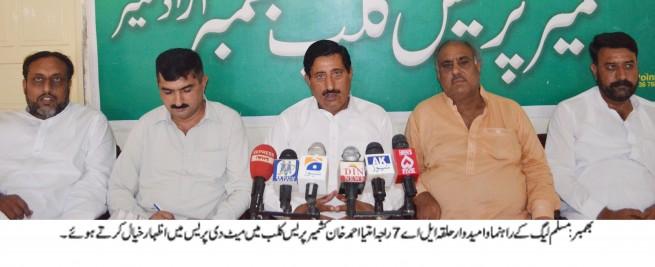 Raja Imtiaz Ahmed Press Conference