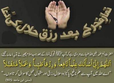 Rizq-e-Halal Dua