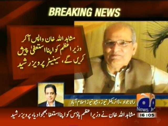 Senator Mushahid Ullah– Breaking News – Geo