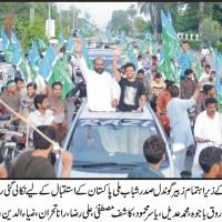 Shabab e Meli Rally