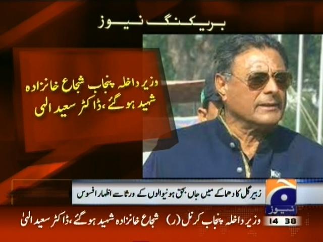 Shuja Khanzada– Breaking News – Geo