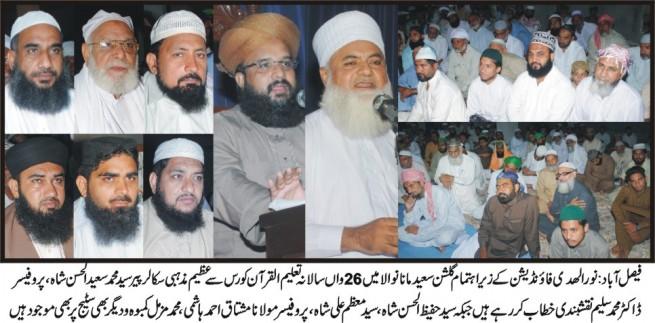 Syed Hassan Shah,Speech