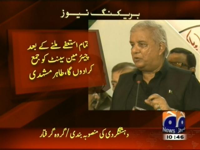Tahir Mashhadi MQM– Breaking News – Geo