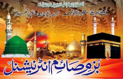 Bazm e Saem International