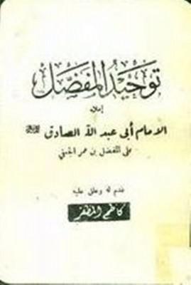 Tawheed e Mufazzal