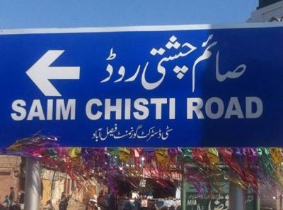 Saem Chishti Road, Faisalabad