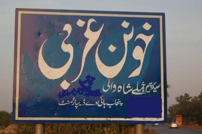 Jumlay Shah Wali