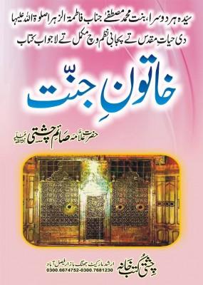 Khatoon e Jannat by Saem chishti