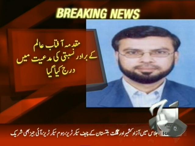 Aftab Alam Murder– Breaking News – Geo