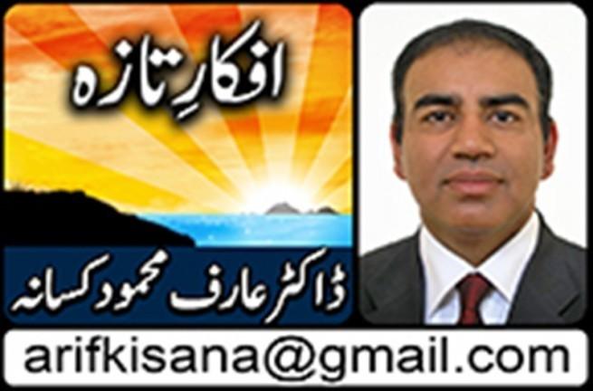 Arif Kisana